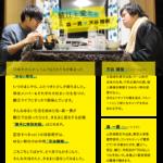 勝手に特別対談vol.1 森一貴×天谷晴樹「鯖江と愛と。」(前編)