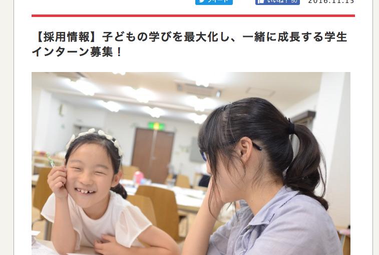 【教育】教育に興味のある学生、必見!「はじまりの学校 a.school」が学生インターンを募集【有給インターン】
