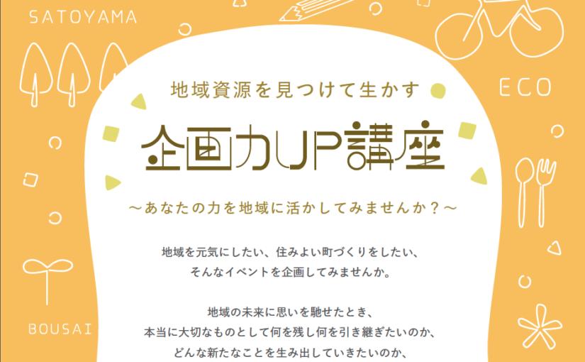 【受講無料】デザイン×ロジカルで、本質的なまちづくりを企画する。企画力UP講座@福井【12/10,11,18】