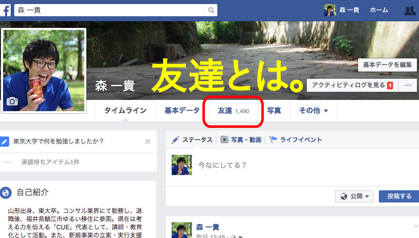 【新社会人へ】facebook上では友達になりつつ、過去の投稿を見られないようにするには。上司や友達とやらから身を守る方法