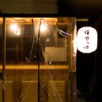 本日プレオープン!!鯖江駅前でやまうにと地酒が楽しめる「ほやっ停」って?
