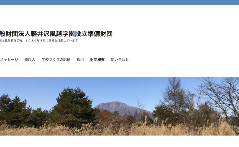 ついにあたらしい学校が生まれる。名は「軽井沢風越学園」。