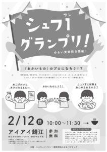 ゆる食広報チラシチラシ_mini