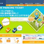 【GWは車で東京へ!?】森がオススメする、駐車場の探し方。新宿まで10分で500円/日!【軒下PARKING】