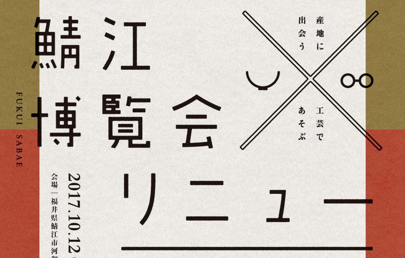 産地に出会う、工芸と遊ぶ。「RENEW×大日本市鯖江博覧会」鯖江市河和田で10月に開催。