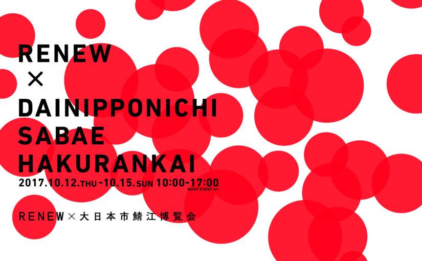 福井のものづくりの祭典「RENEW」、当日スタッフを募集しています!