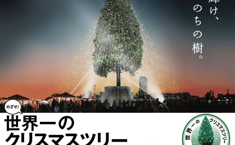 世界一のクリスマスツリープロジェクト・あすなろの木と、多様な視点の話。