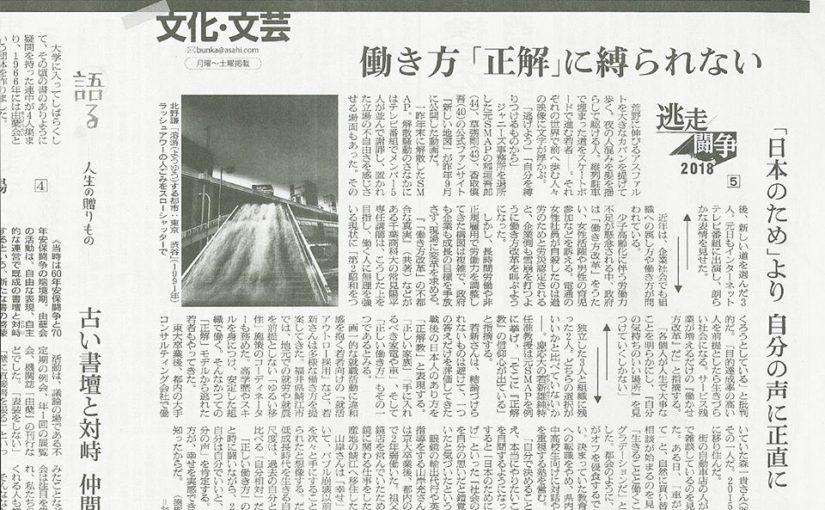 「正解」に縛られない。朝日新聞に掲載いただきました。